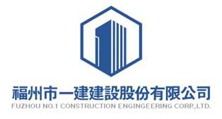 福州市一建建设股份有限公司